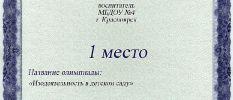 Диплом 2020 (3)