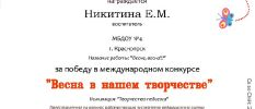 Никитина Е.М. 06.03.2020г.