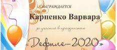 Дефиле 2020 Карпенко Варвара