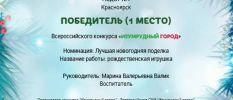 Валик Марина Валерьевна