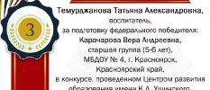 Темурджанова 18.02.2020