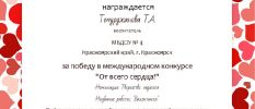 Темурджанова Т.А. 05.02.2020