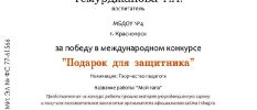 Темурджанова Т.А. 14.02