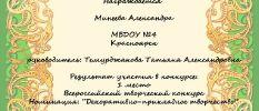 Минеева
