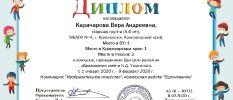 Карачарова Вера 11.02