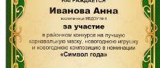 Иванова Анна 2019