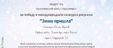 Курочкина Валерия 24.01.2020
