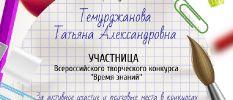темурджанова (1)