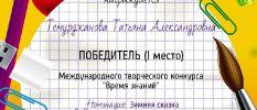 темурджанова (2)