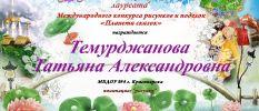 Темурджанова Татьяна Александровна