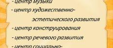 04 центры